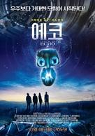 Earth to Echo - South Korean Movie Poster (xs thumbnail)