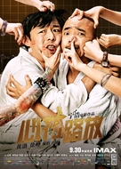 Breakup Buddies - Chinese Movie Poster (xs thumbnail)