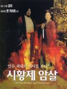 Jing ke ci qin wang - South Korean Movie Poster (xs thumbnail)