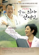 Dear Doctor - South Korean Movie Poster (xs thumbnail)