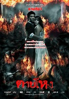 Tai hong - Thai Movie Poster (xs thumbnail)