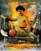 The Killer Meteors - Thai Movie Poster (xs thumbnail)