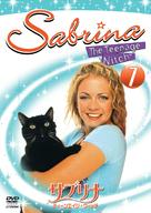 """Sabrina, the Teenage Witch"" - Japanese DVD movie cover (xs thumbnail)"