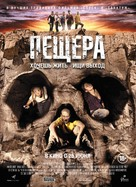 La cueva - Russian Movie Poster (xs thumbnail)