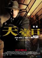 Tian tang kou - Chinese Movie Poster (xs thumbnail)