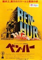 Ben-Hur - Japanese Movie Poster (xs thumbnail)