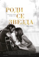 A Star Is Born - Bulgarian Movie Poster (xs thumbnail)