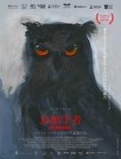 O Ornitólogo - Japanese Movie Poster (xs thumbnail)