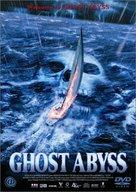 Visitors - Japanese DVD cover (xs thumbnail)