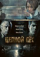 Junkyard Dog - Russian Movie Poster (xs thumbnail)