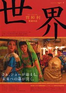 Shijie - Japanese Movie Poster (xs thumbnail)