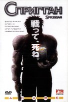 Spriggan - Russian DVD cover (xs thumbnail)