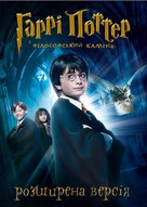 Harry Potter and the Sorcerer's Stone - Ukrainian DVD cover (xs thumbnail)