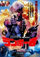 Steele Justice - Japanese Movie Poster (xs thumbnail)