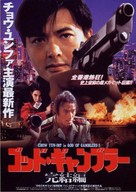 God of Gamblers 2 - Japanese poster (xs thumbnail)