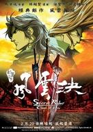 Feng Yun Jue - Taiwanese Movie Poster (xs thumbnail)