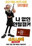 Mortadelo y Filemón contra Jimmy el Cachondo - South Korean Movie Poster (xs thumbnail)