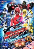 """Tokumei Sentai Gôbasutâzu"" - Japanese DVD cover (xs thumbnail)"