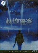 Naechureol siti - Chinese DVD cover (xs thumbnail)