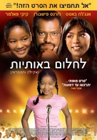Akeelah And The Bee - Israeli Movie Poster (xs thumbnail)