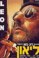Léon - Israeli Movie Poster (xs thumbnail)