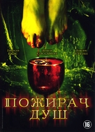 Devour - Ukrainian Movie Cover (xs thumbnail)