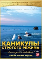 Kanikuly strogogo rezhima - Russian DVD cover (xs thumbnail)
