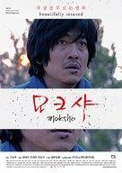 Moksha: Salvation - South Korean Movie Poster (xs thumbnail)