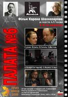 Palata N°6 - Ukrainian Movie Poster (xs thumbnail)
