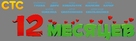 12 mesyatsev - Russian Logo (xs thumbnail)