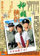 Sun gaing hup nui - Chinese Movie Poster (xs thumbnail)