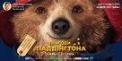 Paddington - Ukrainian Movie Poster (xs thumbnail)
