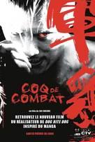 Shamo - French Movie Poster (xs thumbnail)