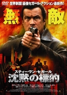 Out For A Kill - Japanese DVD cover (xs thumbnail)