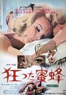Paranoia - Japanese Movie Poster (xs thumbnail)