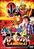 """Power Rangers Samurai"" - Japanese DVD movie cover (xs thumbnail)"