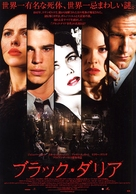 The Black Dahlia - Japanese Movie Poster (xs thumbnail)
