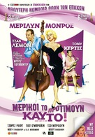 Some Like It Hot - Greek Re-release movie poster (xs thumbnail)
