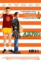 Juno - Bulgarian Movie Poster (xs thumbnail)