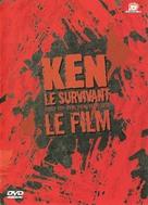 Hokuto no ken - French DVD cover (xs thumbnail)