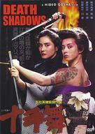 Jittemai - Movie Poster (xs thumbnail)