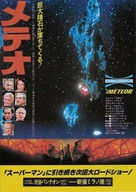 Meteor - Japanese Movie Poster (xs thumbnail)