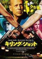 Catch .44 - Japanese Movie Poster (xs thumbnail)