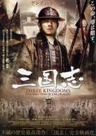 Saam gwok dzi gin lung se gap - Japanese Movie Poster (xs thumbnail)