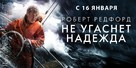All Is Lost - Russian Movie Poster (xs thumbnail)