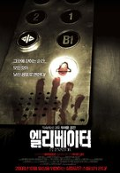 Blackout - South Korean Movie Poster (xs thumbnail)