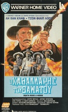 Da uomo a uomo - Greek VHS movie cover (xs thumbnail)