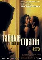 Choses secrètes - Russian Movie Poster (xs thumbnail)