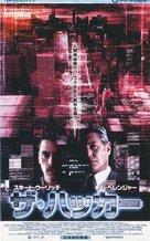 Takedown - Japanese Movie Cover (xs thumbnail)