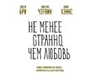 No Stranger Than Love - Russian Logo (xs thumbnail)